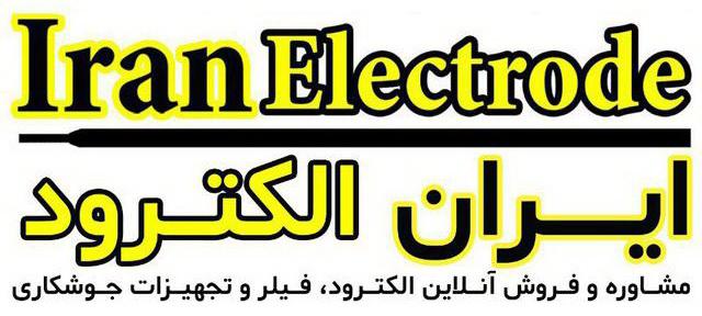 فروشگاه ایران الکترود
